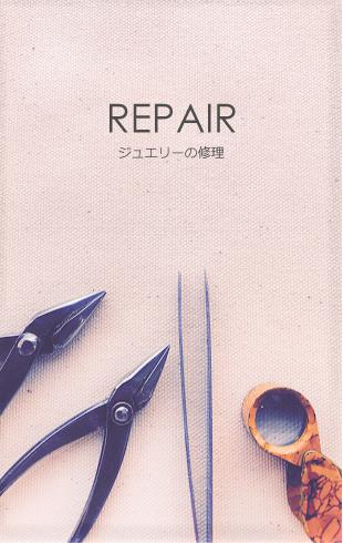 REPAIR ジュエリーの修理